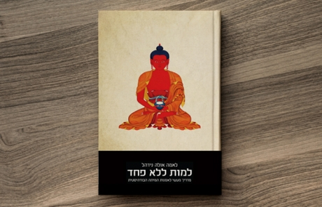 ספר חדש – למות ללא פחד לאמה אולה נידהל – הוצאת חדקרן 2015